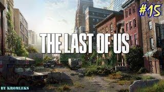 Прохождение The Last Of Us(Одни из нас)-часть 15:Библиотека!