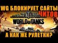 WG БЛОКИРУЕТ САЙТЫ С ЧИТАМИ - А КАК ЖЕ РУЛЕТКИ?  World of Tanks ]