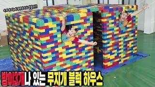 방이 무려 3개나 있는 초거대 레고 점보블럭 하우스 만들었습니다! - 허팝 (Lego Jumbo Block house)