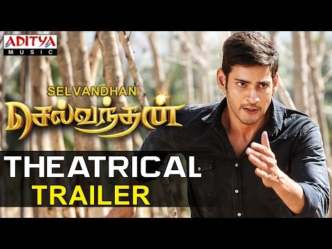 Selvandhan (Srimanthudu)Tamil Movie Theatrical Trailer HD - Mahesh Babu, Shruthi Hasan