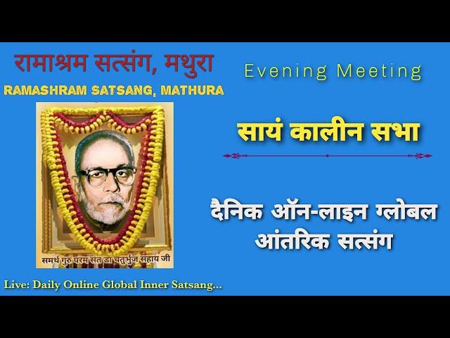 Daily Online Global Satsang... (26th Oct-2020) Evening Live:  Ramashram Satsang, Mathura...