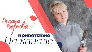 Канал Оксана Барчева  Рецепты тортов, чизкейков и капкейков
