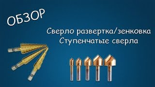 #092 ОБЗОР Сверло развертка/зенковка и Ступенчатые сверла