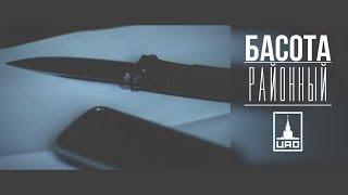Смотреть клип Басота - Районный
