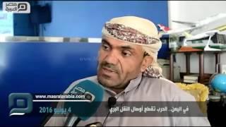 بالفيديو| في اليمن.. الحرب تقطع أوصال النقل البري