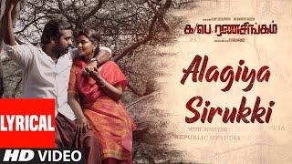 Alagiya Sirukki Lyrical Video | Ka Pae Ranasingam | Vijay Sethupathi, Aishwarya |Ghibran|P Virumandi