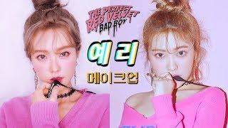 레드벨벳 BAD BOY 💕예리💕 메이크업 Red Velvet Bad Boy 'Yeri' Make-up