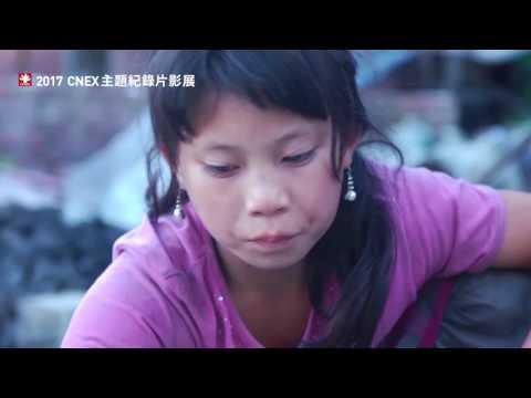 塑料王國 (Plastic China)電影預告