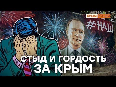 За что крымчане благодарны России?   Крым.Реалии ТВ