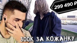 HARD PLAY СМОТРИТ КУРТКА ЗА 400 К ЛУИ ВАГОН