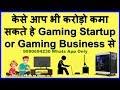केसे आप भी करोड़ो कमा सकते हे Gaming Startup/ Gaming business से