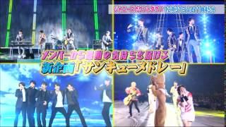 【Johnny's Countdown 2016 2017】 KinKi Kids & NEWS   ★THANK YOU★