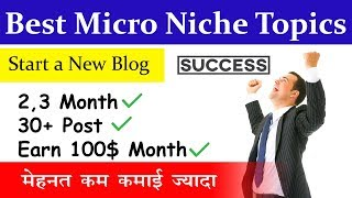Top 5 Profitable Micro Niche Ideas For Blogging  | Best Blog Niches 2019