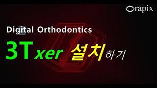 Orapix 3Txer 설치하기 #디지털교정 #디지털셋…
