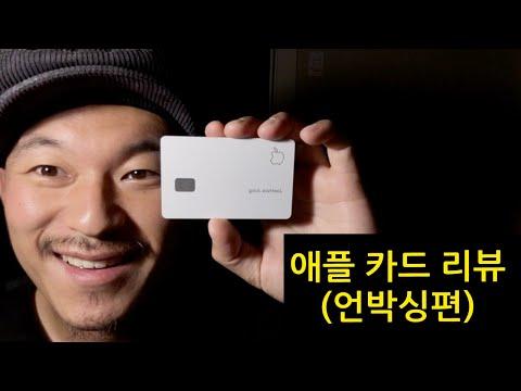 국내 최초! 애플 카드 리뷰 Apple Card Review (언박싱편)