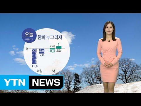 [날씨] 오늘 큰 추위 없지만 빙판길 조심...낮 미세먼지↑ / YTN