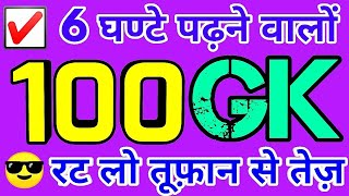 100 GK Questions and answers | gk questions | top 100 general awareness for ntpc group d | gk test |