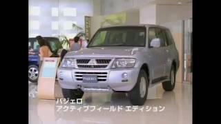 三菱自動車 CM集 2000年~2006年