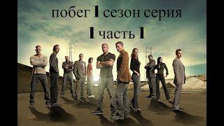 Побег из тюрьмы 1 сезон 1 серия часть1 prision.break).s01e01