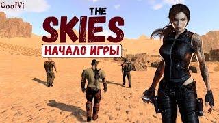 The Skies - ЗНАКОМСТВО С ИГРОЙ
