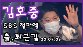 [직캠] 김호중 SBS철파엠 출.퇴근길 with아리스