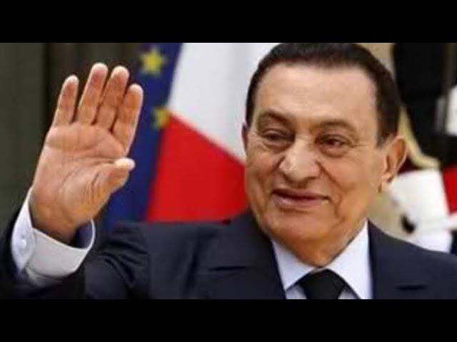 وفاه الرئيس السابق محمد حسني مبارك مع السلامه يا ريس