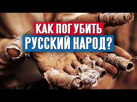Как погубить русский
