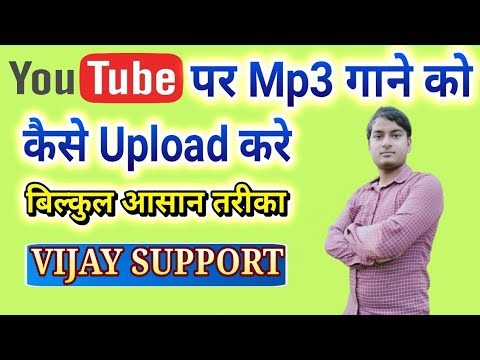 YouTube पर Mp3 Song कैसे Upload करे How To Upload Mp3 Song In YouTube Vijay Support YouTube Channel