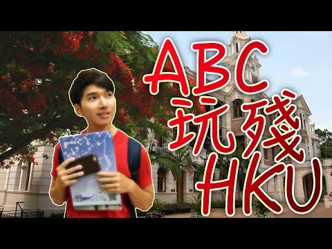香港大學整蠱片 -《拉Prank》