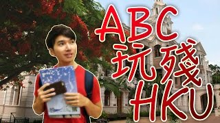 HKU ABC Prank  -《Lai Prank》