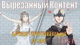 Dark Souls 3 - Вырезанный Контент | Броня противников и NPC