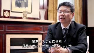 SVF導入事例:菊正宗酒造株式会社