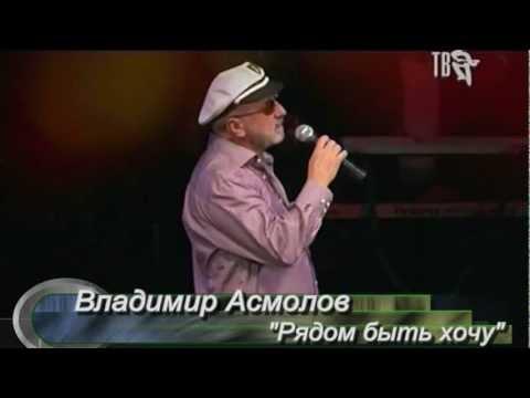 """Владимир Асмолов    """"Рядом быть хочу"""""""