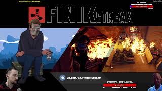 Финик - Страх и Ненависть в Rust Вегасе