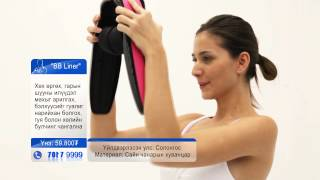 TV5 Home Shopping - BB Liner