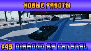 Diamond Rp Crystal | #49 | Новые работы (Samp)