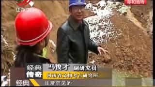 20150123 经典传奇  中国五大诡异古墓谜 防盗奇术大揭秘