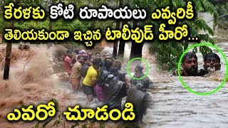 Tollywood Celebrities Donation Details to KERALA Floods | Tollywood Celebrities Donations List