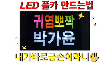 LED 플래카드 만들기 (재롱잔치 학예회 발표회 연주회 엠티 체육대회 행사 응원도구 플랜카드 핵인싸템)
