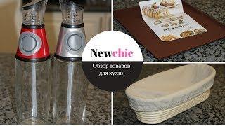 NEWCHIC. Обзор товаров для кухни от компании Newchic.