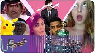 أبرز ٥ أحداث سعودية في ٢٠١٦