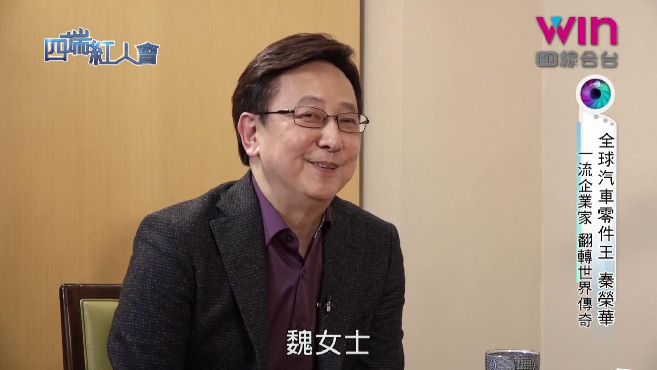四端紅人會 敏實集團董事長 秦榮華 20190406 - YouTube