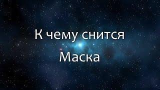 К чему снится Маска (Сонник, Толкование снов)
