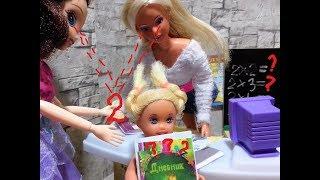 ОБМАНУЛА КАТЯ. Маму в школу. Веселая школа куклы. #Барби Про Школу Куклы в Школе