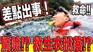 差點出事!浮潛途中救生衣脫落! 超驚險!