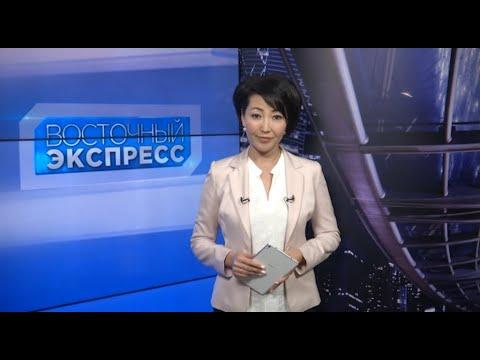 Восточный экспресс 21.02.2020