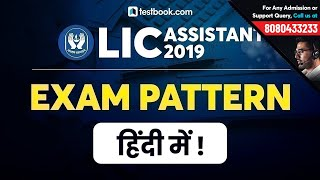 LIC Assistant Exam Pattern 2019 | LIC Assistant Prelims and Mains Paper Pattern | LIC Preparation
