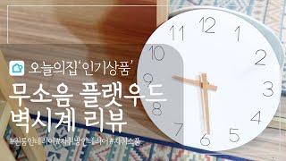 [자취템리뷰] 오늘의집 인기상품 '무소음 시계' 제품 …