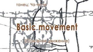 001 Basic movement (основное движение)
