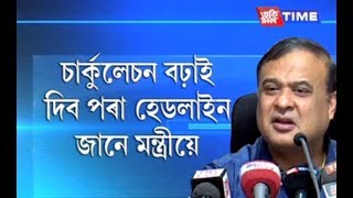 Hbs More Concerned About Pratidin Group's News Circulation Rather Than Assam's Current Situation
